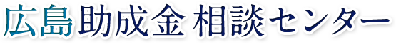 広島助成金相談センター