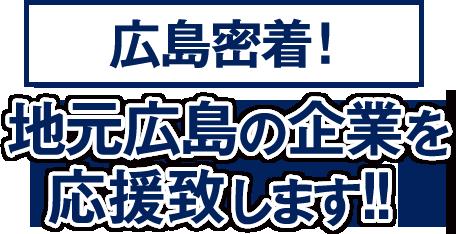広島密着! 地元広島の企業を応援致します!!